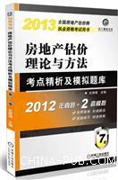 房地产估价理论与方法考点精析及模拟题库(第7版)(2013)