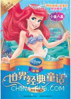 小美人鱼-新版世界经典童话-拼音美绘本
