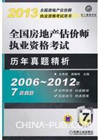 全国房地产估价师执业资格考试历年真题精析(第7版)