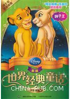 狮子王-新版世界经典童话-拼音美绘本