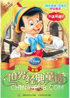 木偶奇遇记-新版世界经典童话-拼音美绘本
