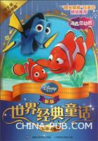海底总动员-新版世界经典童话-拼音美绘本