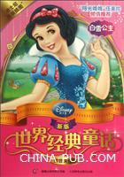 白雪公主-新版世界经典童话-拼音美绘本