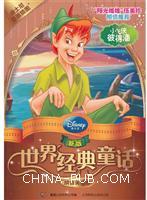 小飞侠彼得潘-新版世界经典童话-拼音美绘本