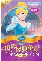 灰姑娘-新版世界经典童话-拼音美绘本