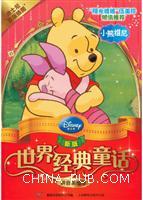 小熊维尼-新版世界经典童话-拼音美绘本