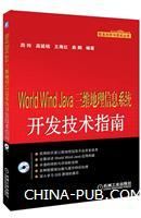 World Wind Java三维地理信息系统开发技术指南