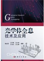 光学体全息技术及应用