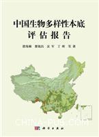 中国生物多样性本底评估报告
