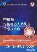 中厚板焊接机器人系统及传感技术应用