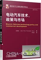 电动汽车技术、政策与市场