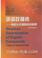 波谱数据表-有机化合物的结构解析-(原书第四版)