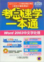 全国专业技术人员计算机应用能力考试考点速学一本通 Word 2003中文字处理