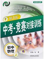 中考・竞赛对接训练初中物理2(第3版)