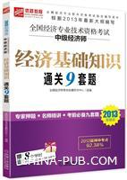全国经济专业技术资格考试中级经济师经济基础知识通关9套题(第2版)(2013超值版)