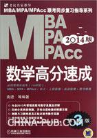 2014 MBA、MPA、MPAcc联考同步复习指导系列.数学高分速成(第3版)