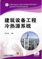 建筑设备工程冷热源系统(配电子课件)
