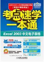 全国专业技术人员计算机应用能力考试考点速学一本通・Excel 2003中文电子表格(含1CD)