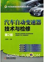 汽车自动变速器技术与检修(第2版)