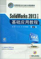 SolidWorks 2013中文版基础应用教程(第2版)(含1CD)