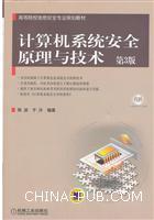 计算机系统安全原理与技术(第3版)