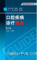 口腔疾病诊疗指南-第3版