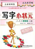 四年级(上册)-人教版-写字小状元-司马�┳痔�-全新编辑版
