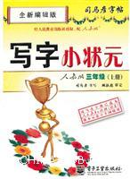 三年级(上册)-人教版-写字小状元-司马�┳痔�-全新编辑版