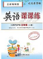 三年级(上册)-人教PEP版-英语课课练-司马彦字帖-全新编辑版