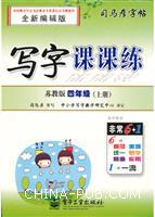 四年级(上册)-苏教版-写字课课练-司马彦字帖-全新编辑版