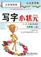 七年级(上册)-人教版新目标英语-写字小状元-司马彦字帖-全新编辑版