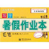 三年级-(配人教版)-毛笔-写字暑假作业本-司马彦字帖-全新编辑版