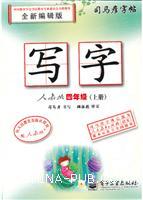 四年级(上册)-人教版-写字-司马彦字帖-全新编辑版