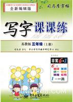 三年级(上册)-苏教版-写字课课练-司马彦字帖-全新编辑版