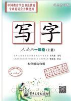 一年级(上册)-人教版-写字-司马彦字帖-全新编辑版