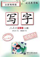 三年级(上册)-人教版-写字-司马彦字帖-全新编辑版