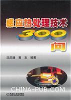 感应热处理技术300问