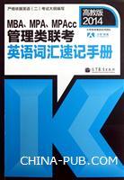 2014 MBA.MPA.MPAcc管理类联考英语词汇速记手册(高教版2014)
