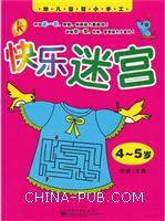 4-5岁-快乐迷宫-幼儿益智小手工