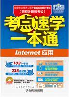 全国专业技术人员计算机应用能力考试(职称计算机考试)考点速学一本通.Internet应用