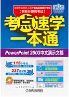 全国专业技术人员计算机应用能力考试(职称计算机考试)考点速学一本通.PowerPoint 2003中文演示文稿