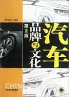 汽车品牌与文化(第2版)
