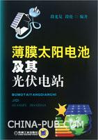 薄膜太阳电池及其光伏电站