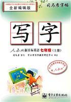 七年级(上册)-人教版新目标英语-写字-司马彦字帖-全新编辑版