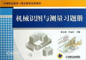 机械识图与测量习题册