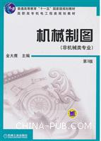 机械制图(第3版)(非机械类专业)