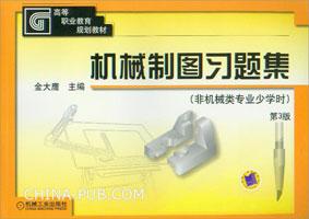 机械制图习题集(第3版)(非机械类专业少学时)