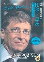比尔.盖茨演讲访谈录:地球上最成功的商人(中英对照原声音频&视频)
