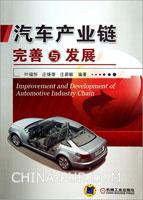 汽车产业链完善与发展