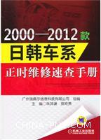 2000-2012款日韩车系正时维修速查手册